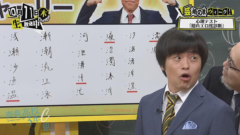 ★バカリズム爆笑暴露連発! 心理テスト