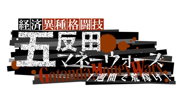 経済異種格闘技 五反田マネーウォーズ 1週間で荒稼げ!【テレビ愛知】