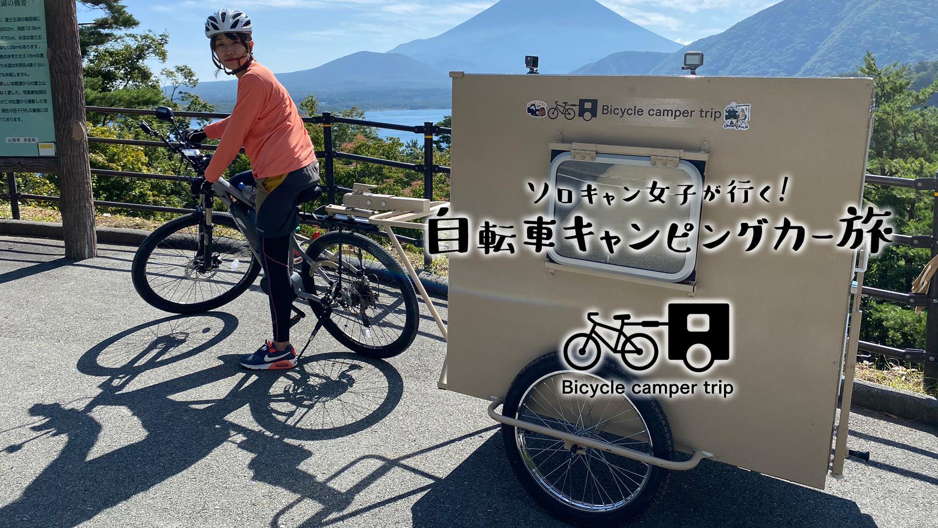 無料テレビでソロキャン女子が行く! 自転車キャンピングカー旅を視聴する