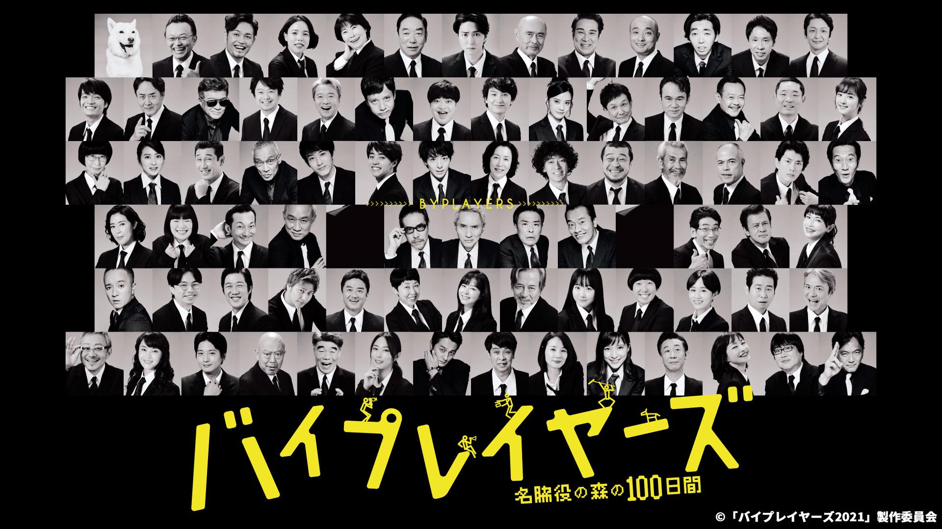 無料テレビでバイプレイヤーズ~名脇役の森の100日間~を視聴する
