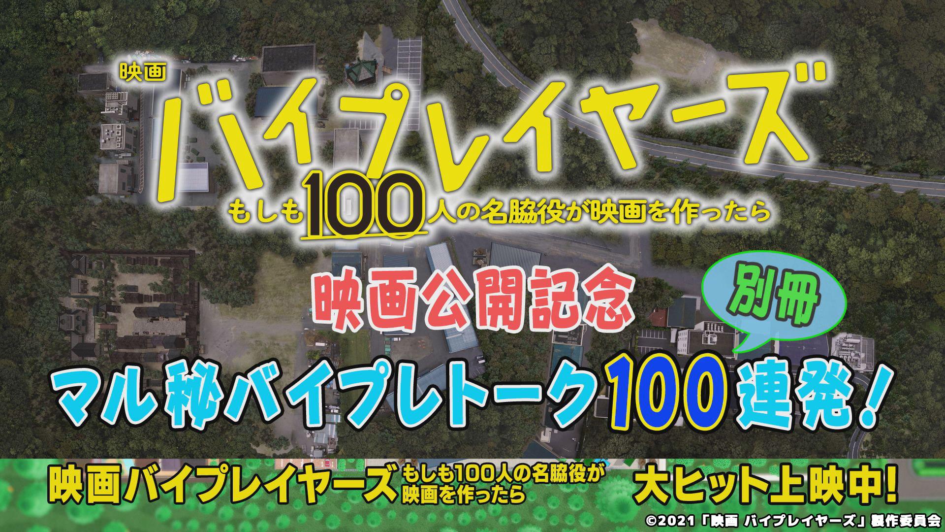 映画『バイプレイヤーズ~もしも100人の名脇役が映画を作ったら~』公開記念特番
