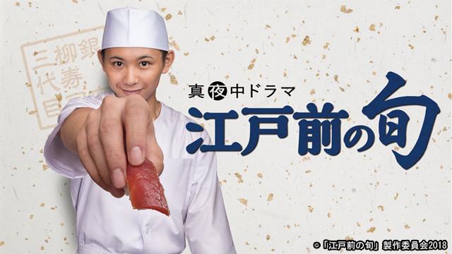 江戸前の旬【BSテレ東・テレビ大阪】