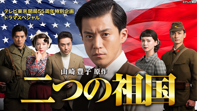 二つの祖国(テレビ東京開局55周年特別企画 ドラマスペシャル)
