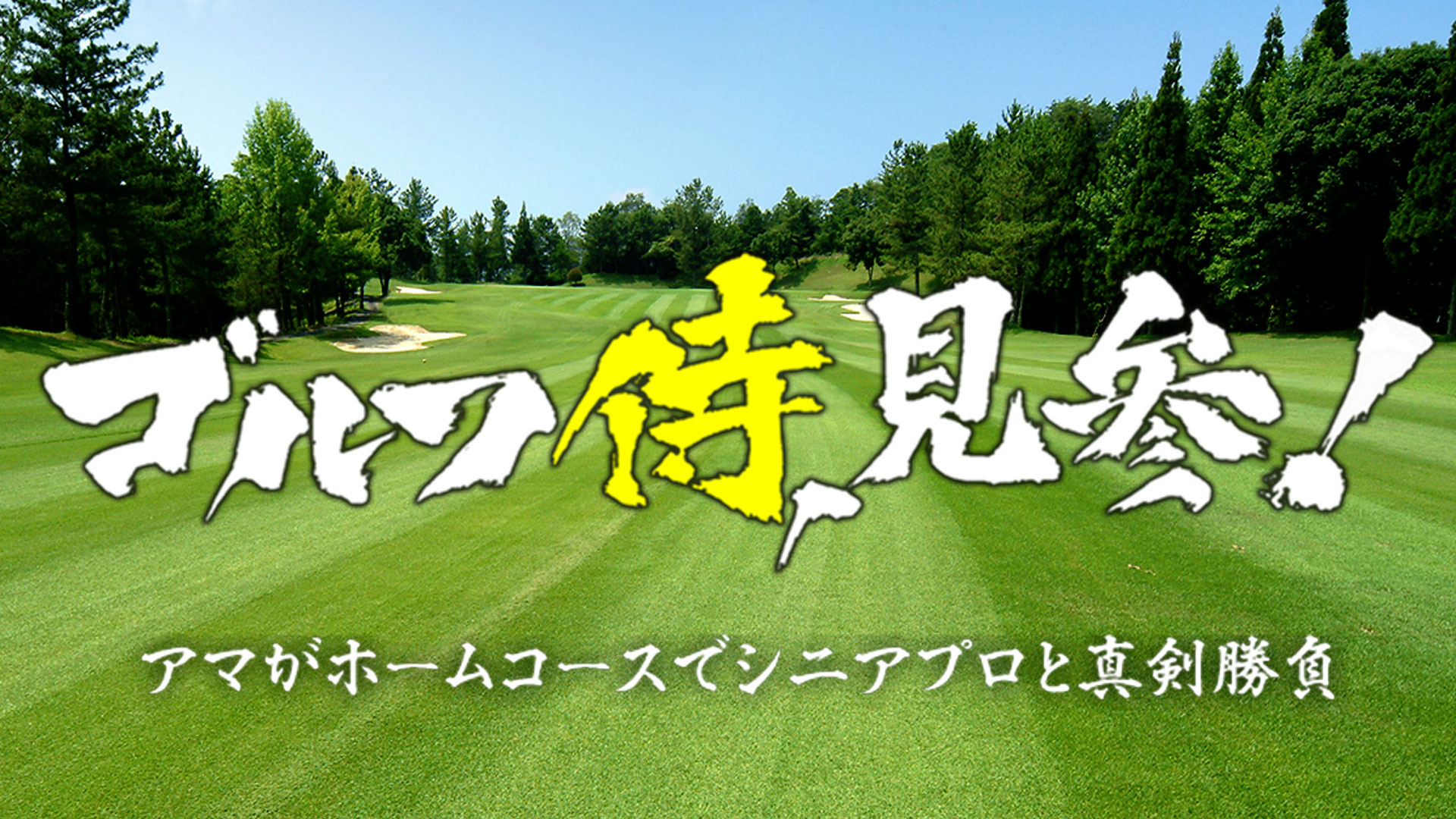 無料テレビでゴルフ侍、見参!を視聴する