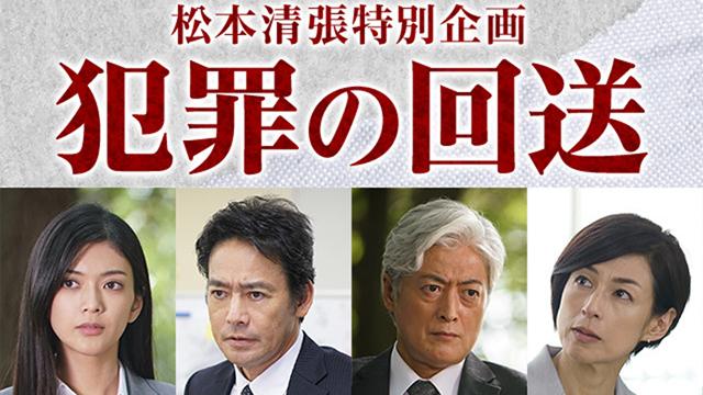 松本清張特別企画 犯罪の回送