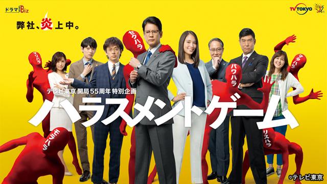 ハラスメントゲーム(ドラマBiz テレビ東京開局55周年特別企画)