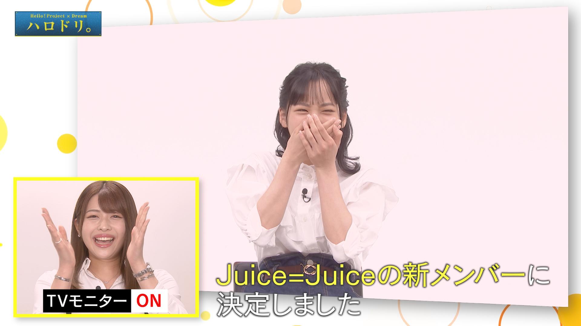 ついに決定! Juice=Juice新メンバー発表の舞台裏