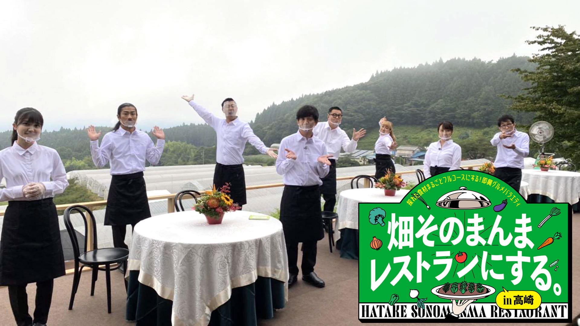 無料テレビで畑そのまんまレストランにする。in 高崎を視聴する