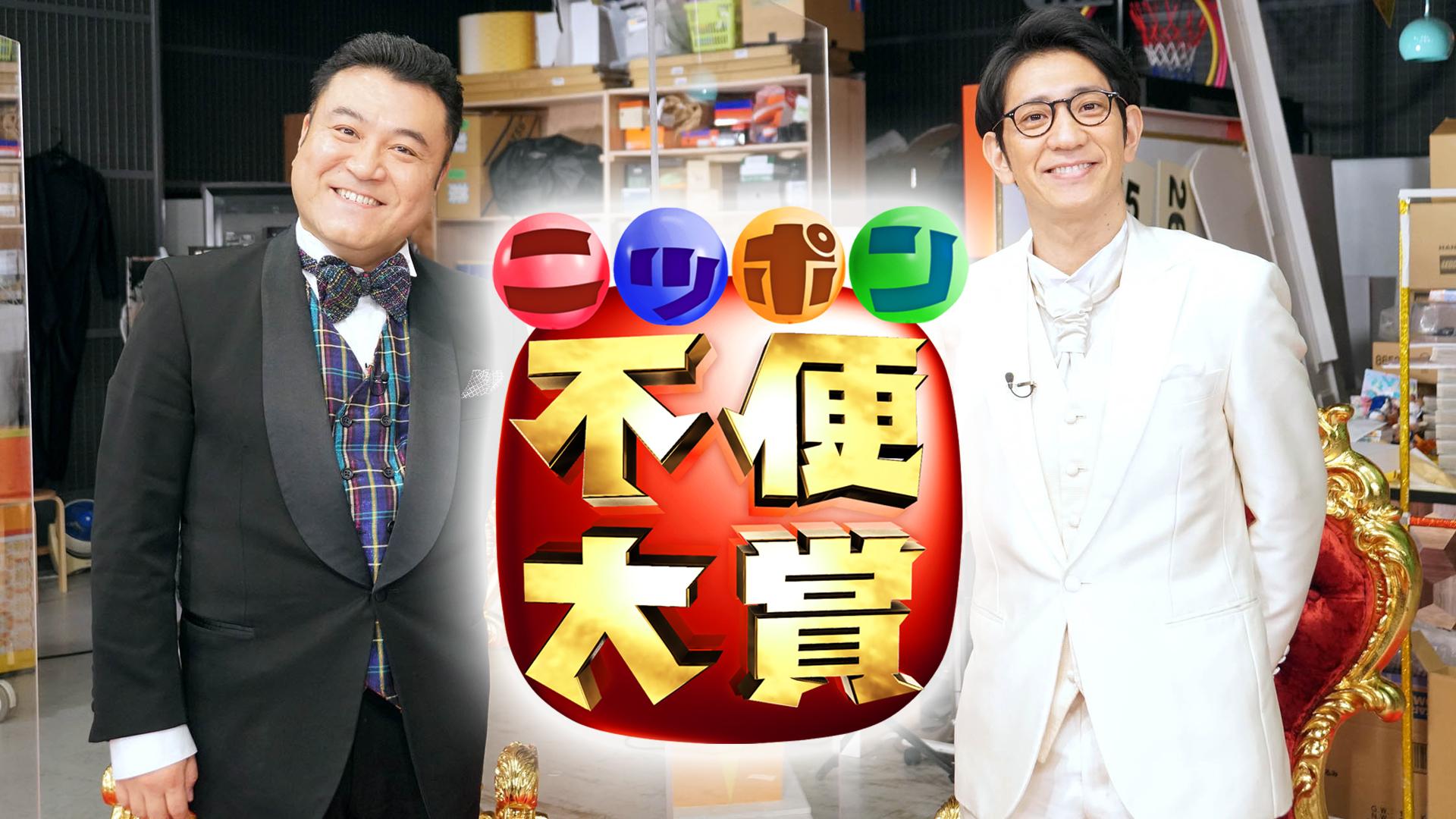 """無料テレビで「ニッポン不便大賞」あえて苦労を選ぶ""""日本一幸せな不便さん""""を大調査を視聴する"""