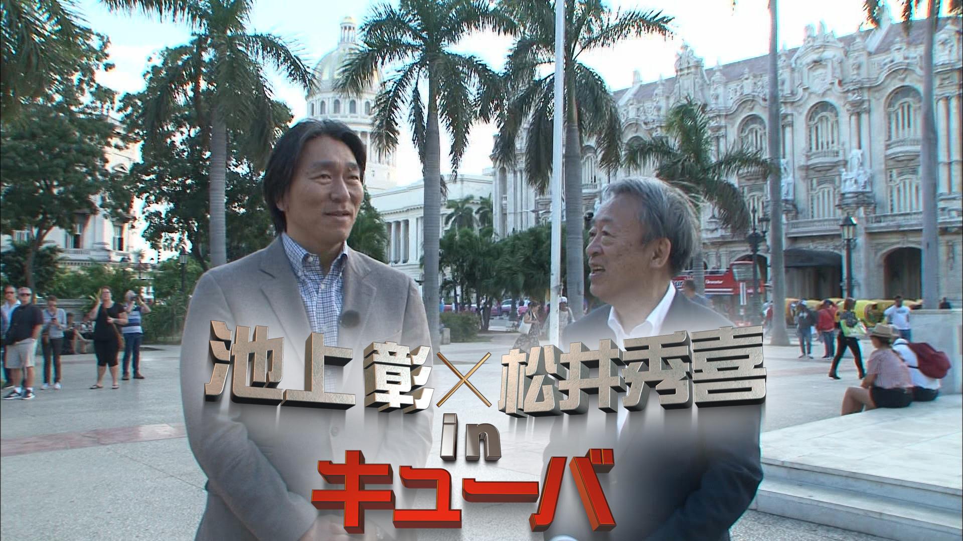 無料テレビで池上彰×松井秀喜 in キューバを視聴する