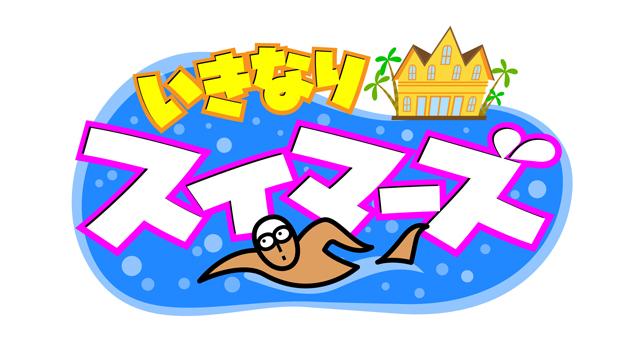 いきなりスイマーズ~プール付きの豪邸を訪ねて泳がせてもらおう~