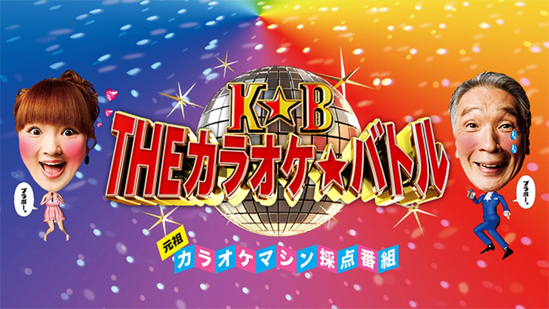 無料テレビでTHEカラオケ★バトル 優勝者フルバージョン動画を視聴する
