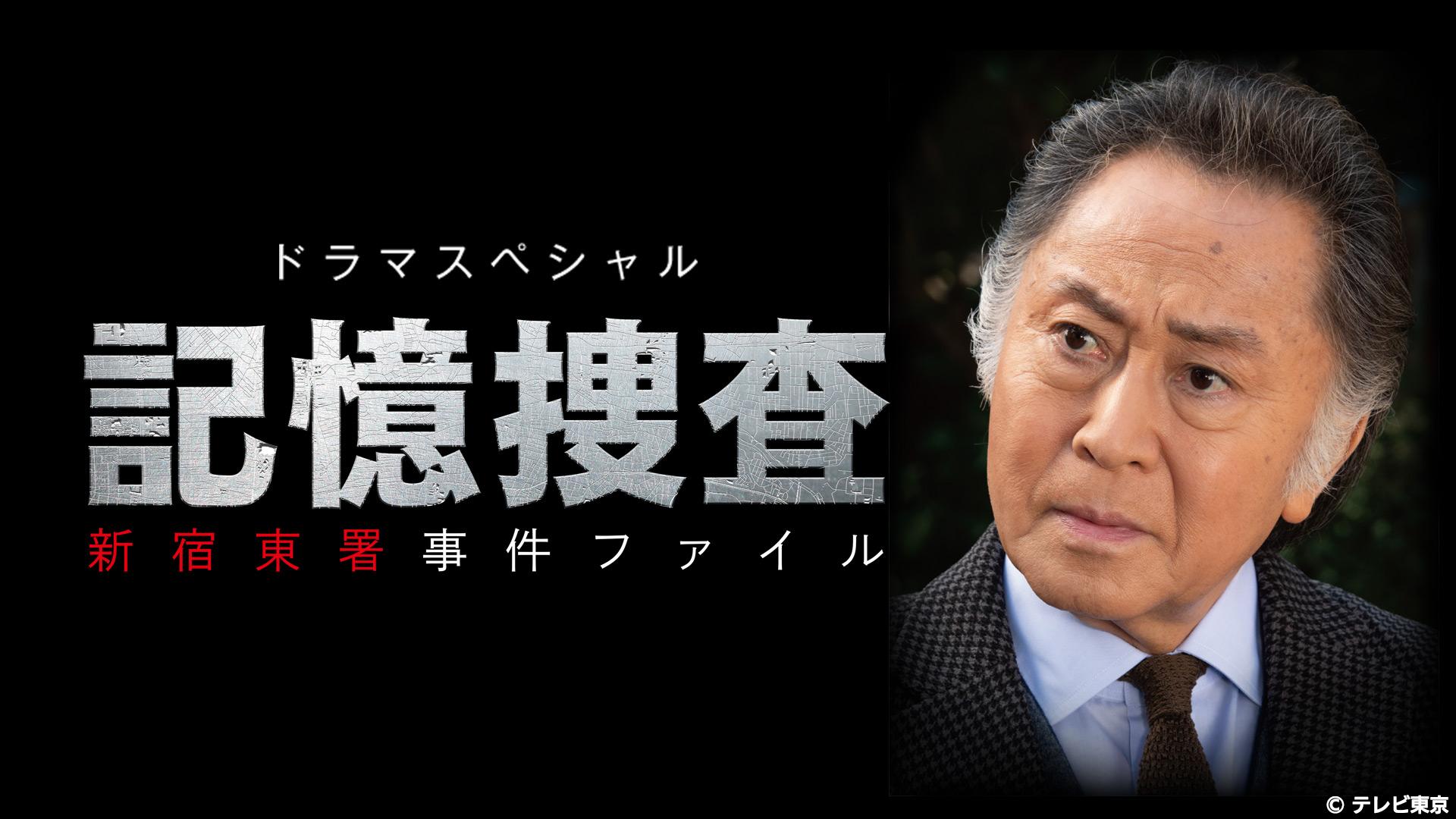 記憶捜査~新宿東署事件ファイル~