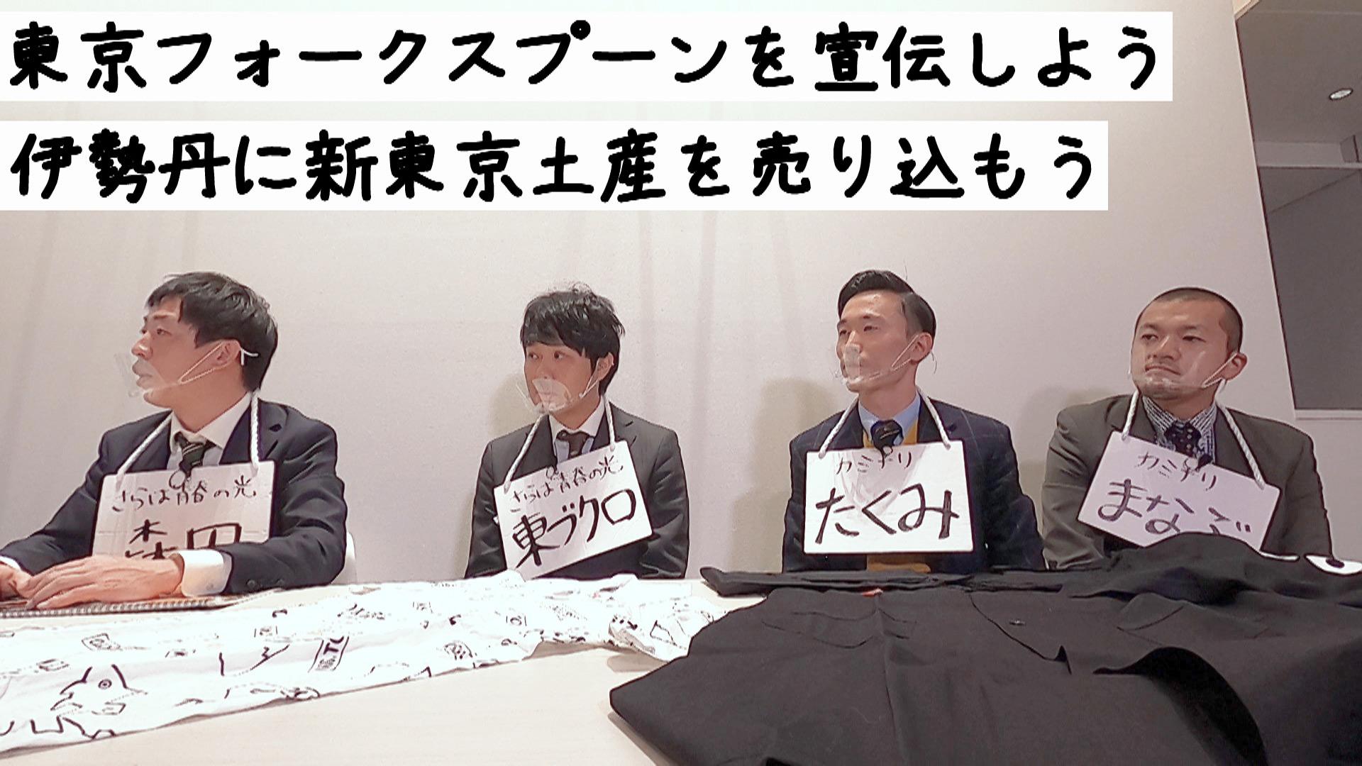 東京フォークスプーンを宣伝しよう/伊勢丹に新東京土産を売り込もう