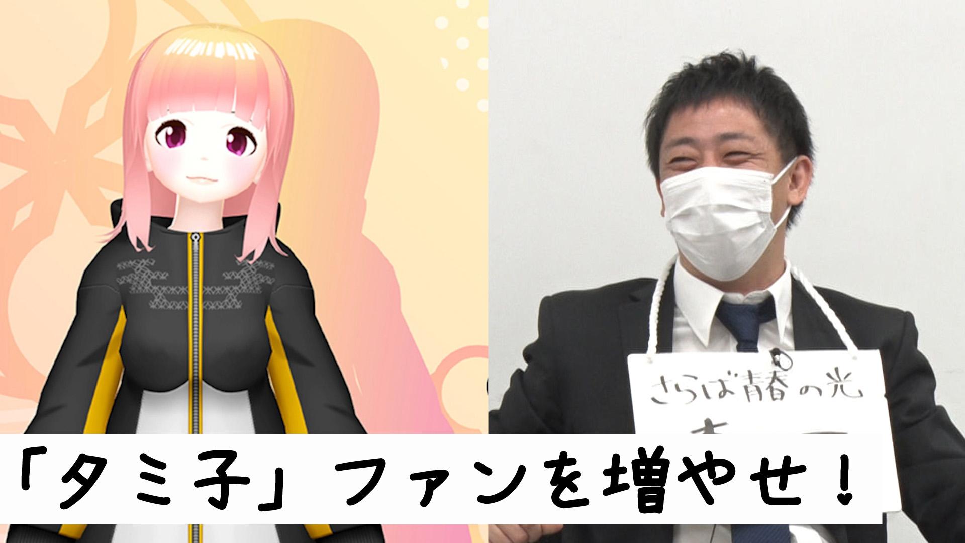 「タミ子」ファンを増やせ!