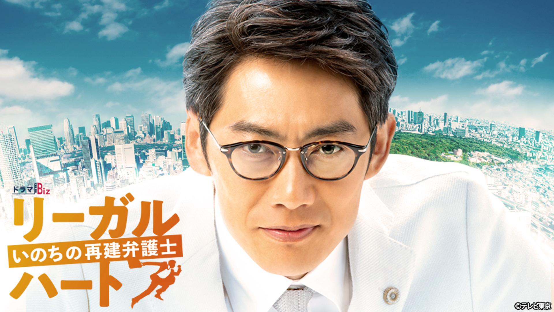 リーガル・ハート ~いのちの再建弁護士~(ドラマBiz)