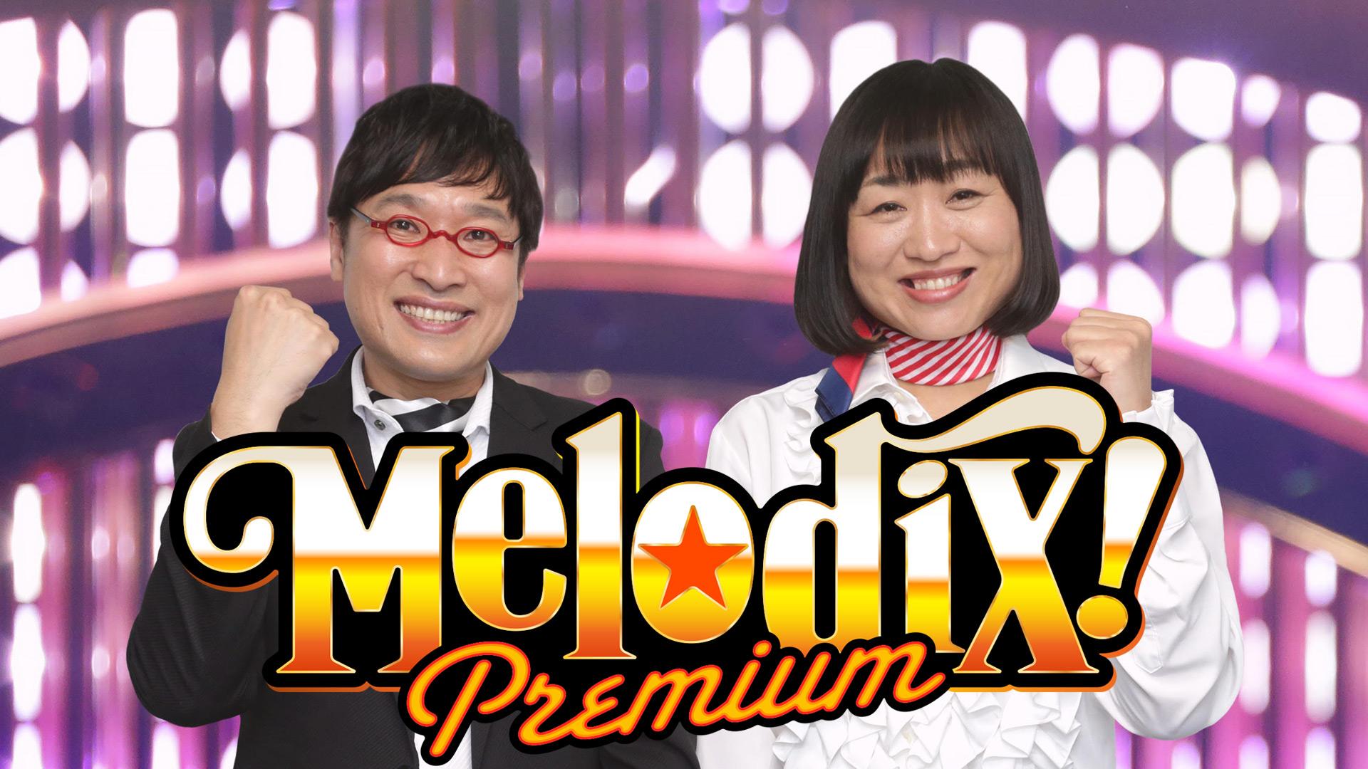 プレミアMelodiX! 動画 2021年2月1日 210201
