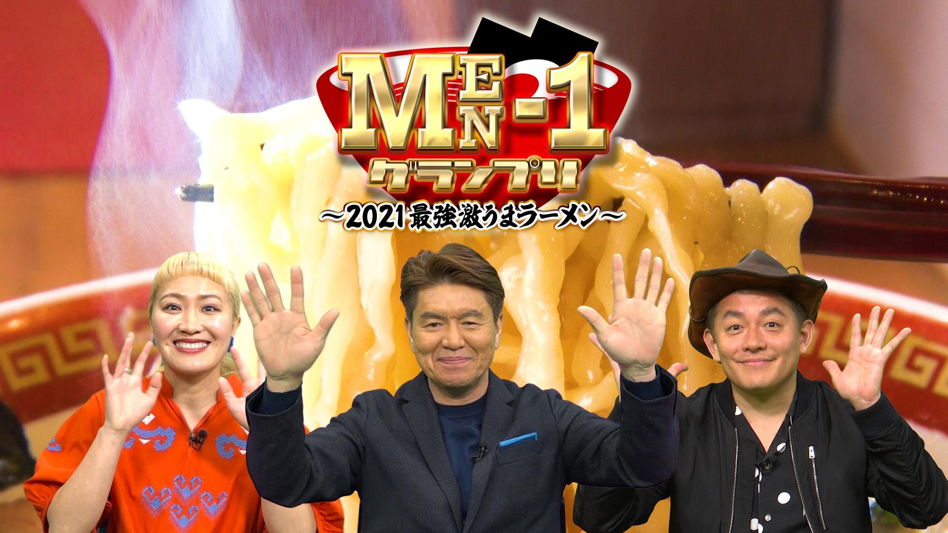 MEN-1グランプリ~2021 動画 2021年2月10日