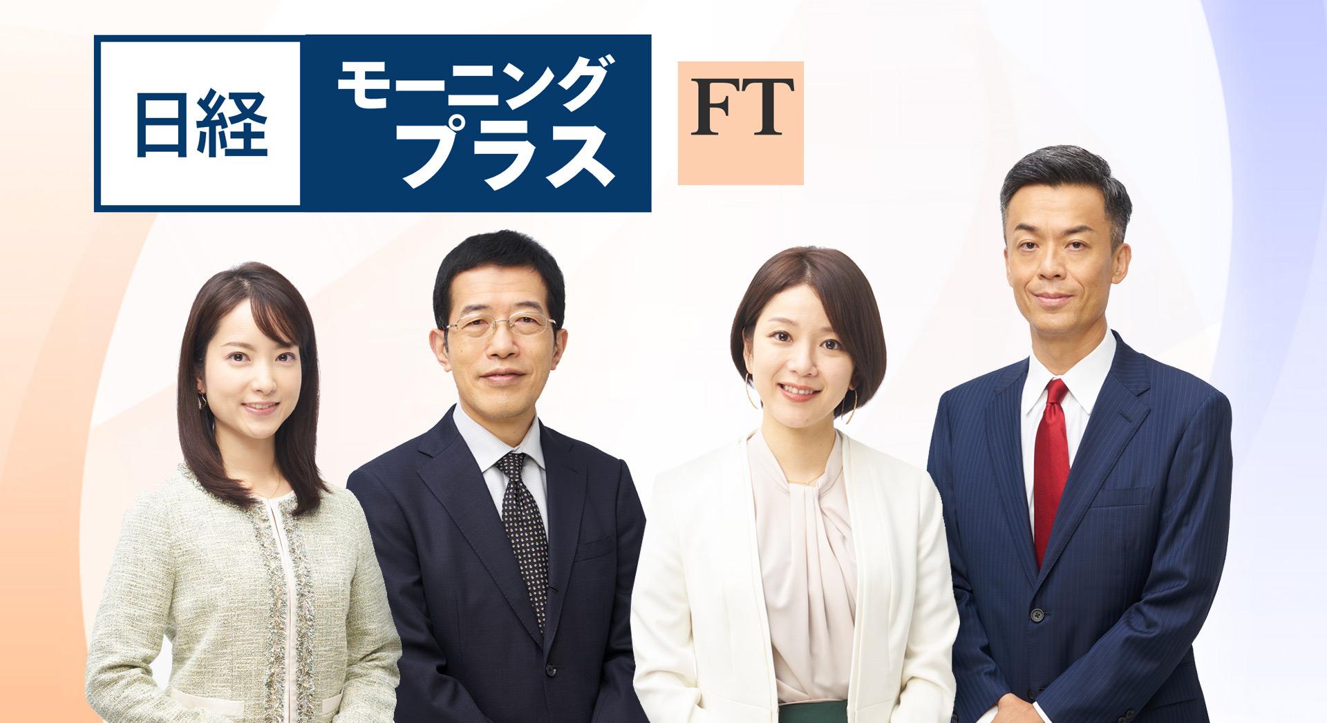 無料テレビで日経モープラFTを視聴する