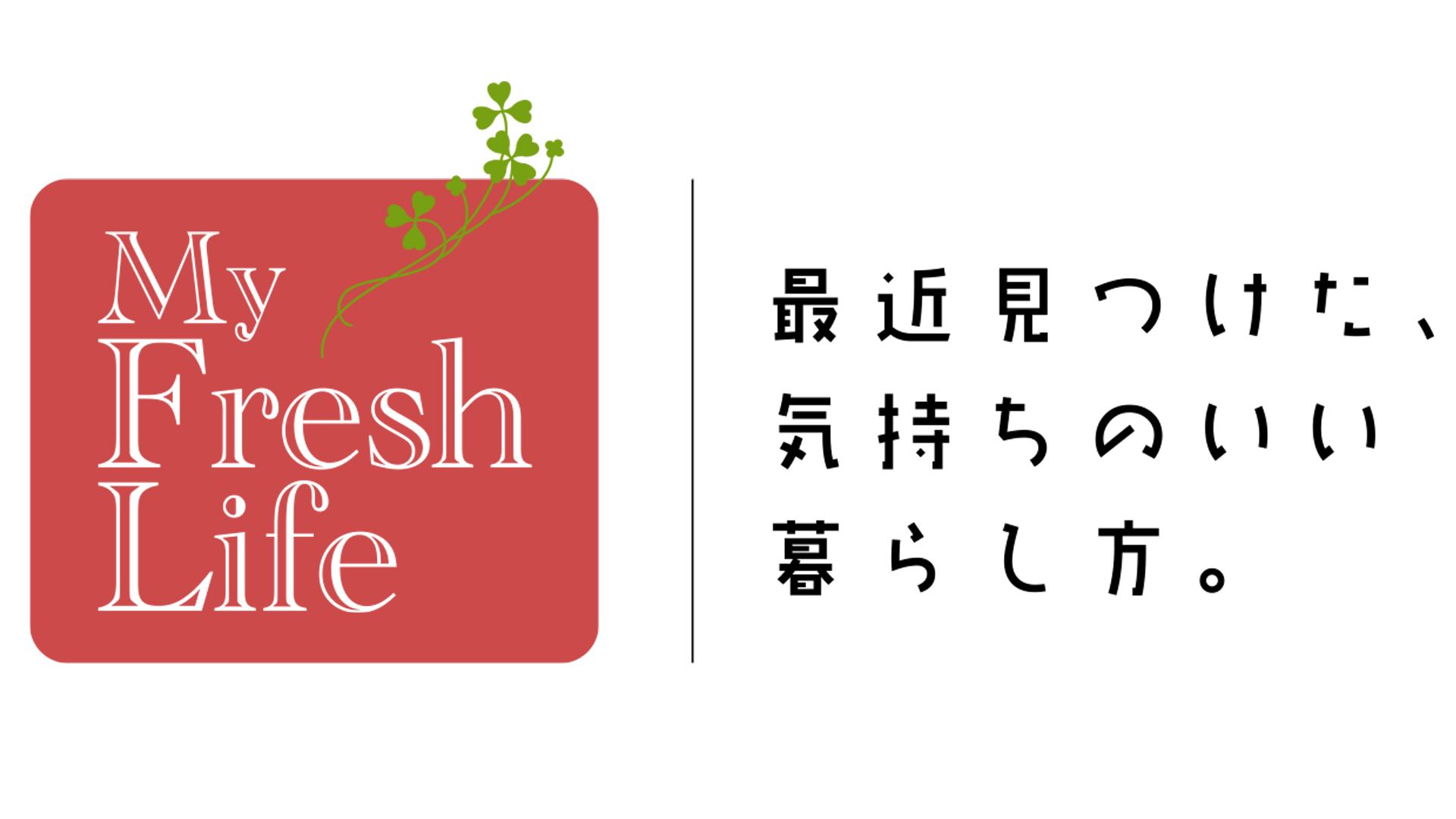 無料テレビでMy Fresh Life 最近見つけた、気持ちのいい暮らし方。を視聴する