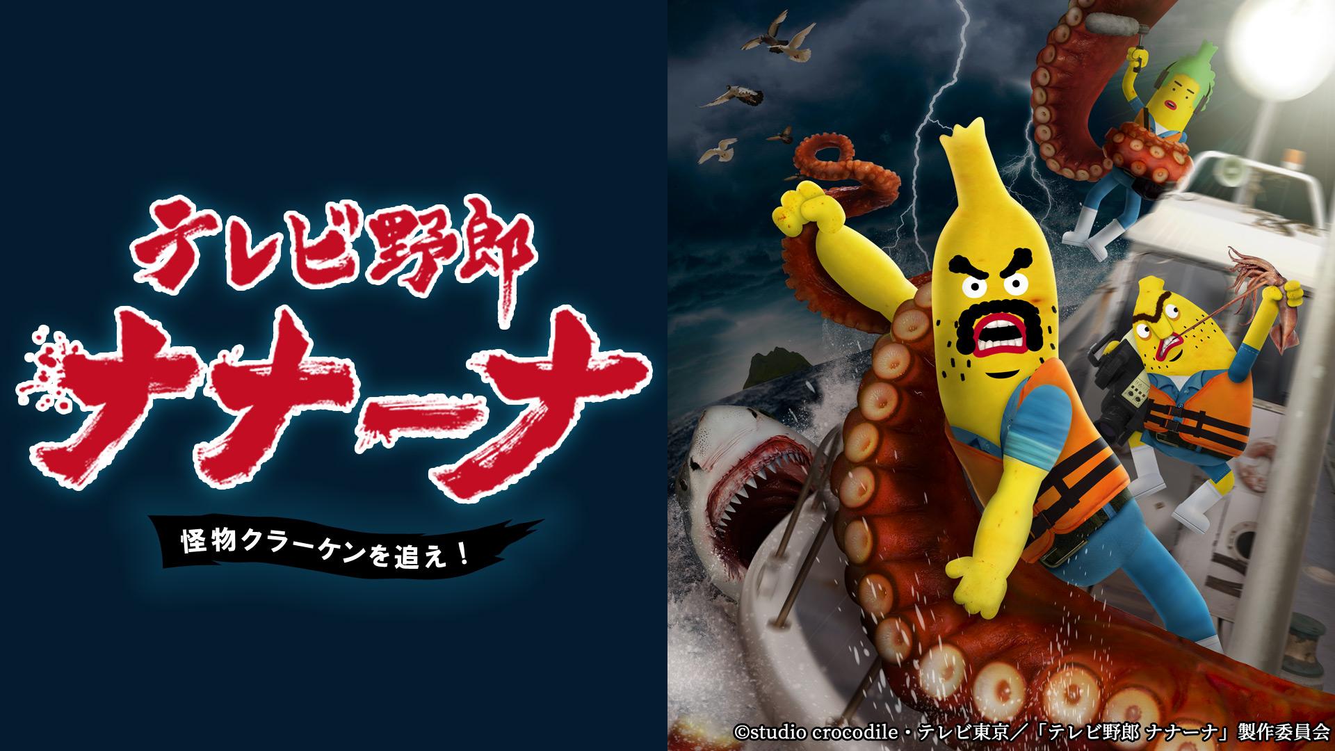 無料テレビでテレビ野郎ナナーナ 怪物クラーケンを追え!を視聴する