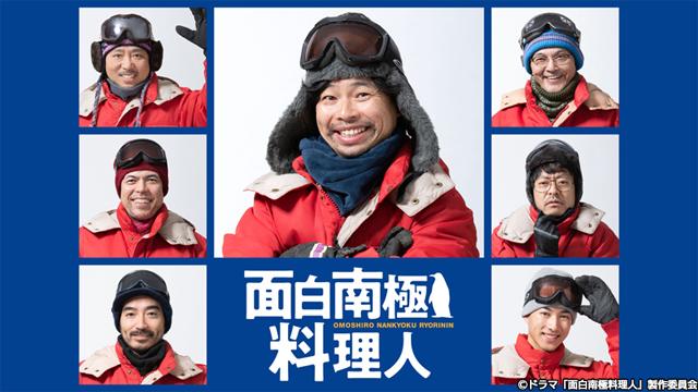 面白南極料理人【テレビ大阪・BSテレ東】