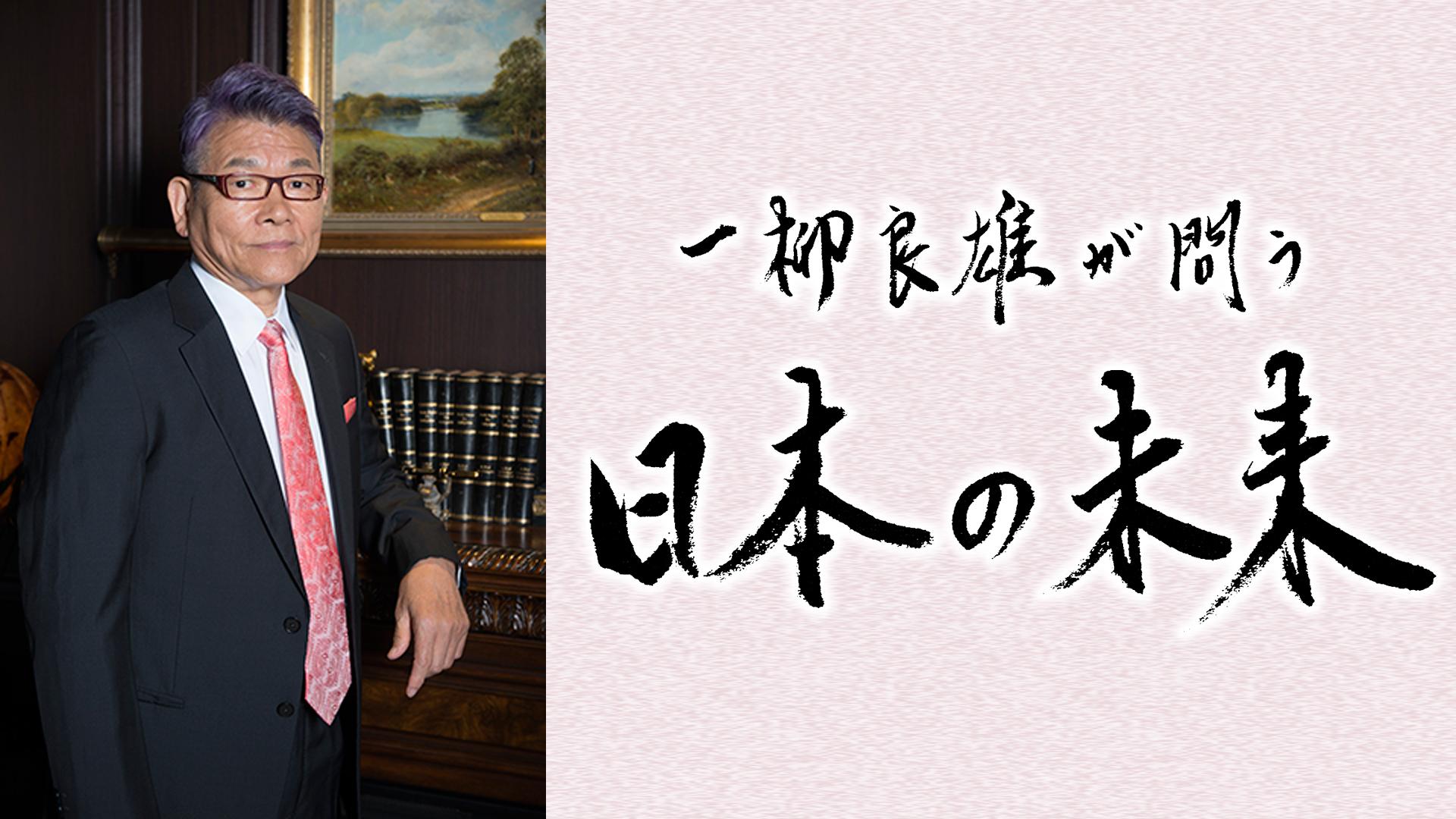 無料テレビで一柳良雄が問う 日本の未来を視聴する