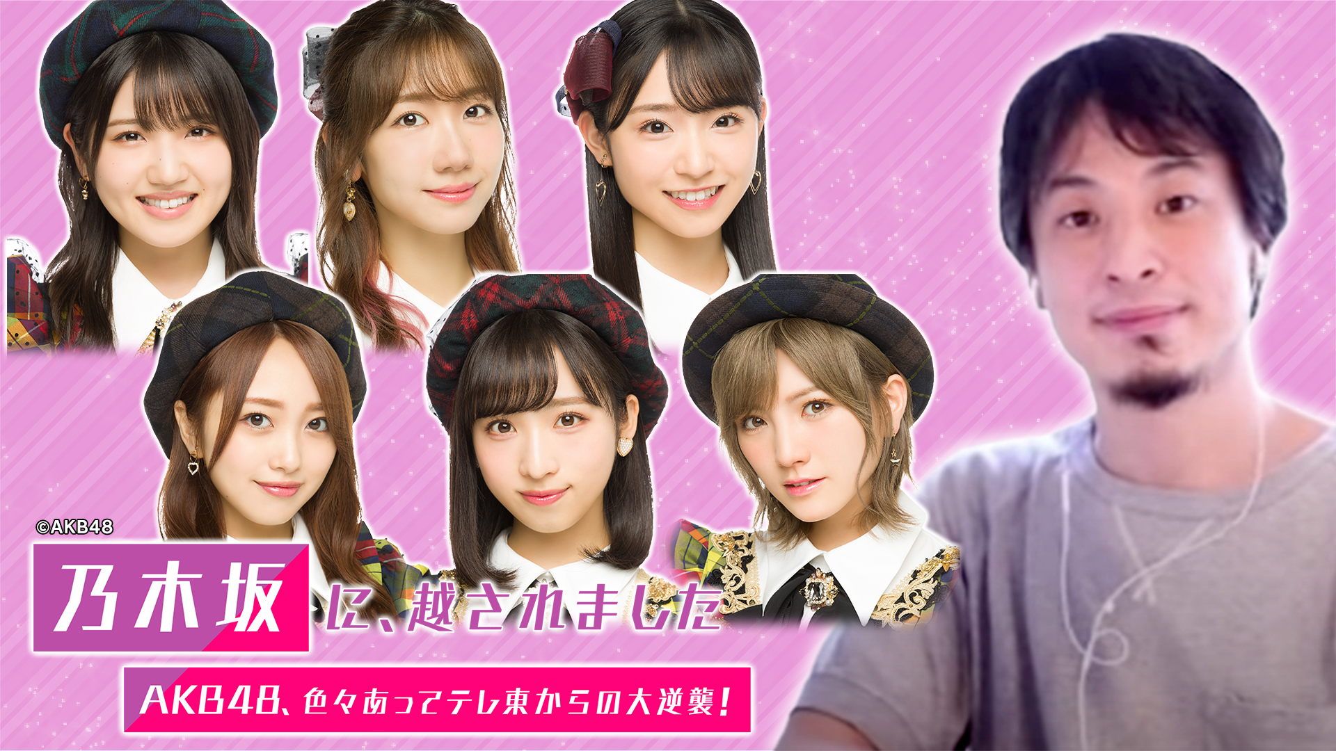 乃木坂に、越されました~AKB48、色々あってテレ東からの大逆襲!~《バラエティParavi》