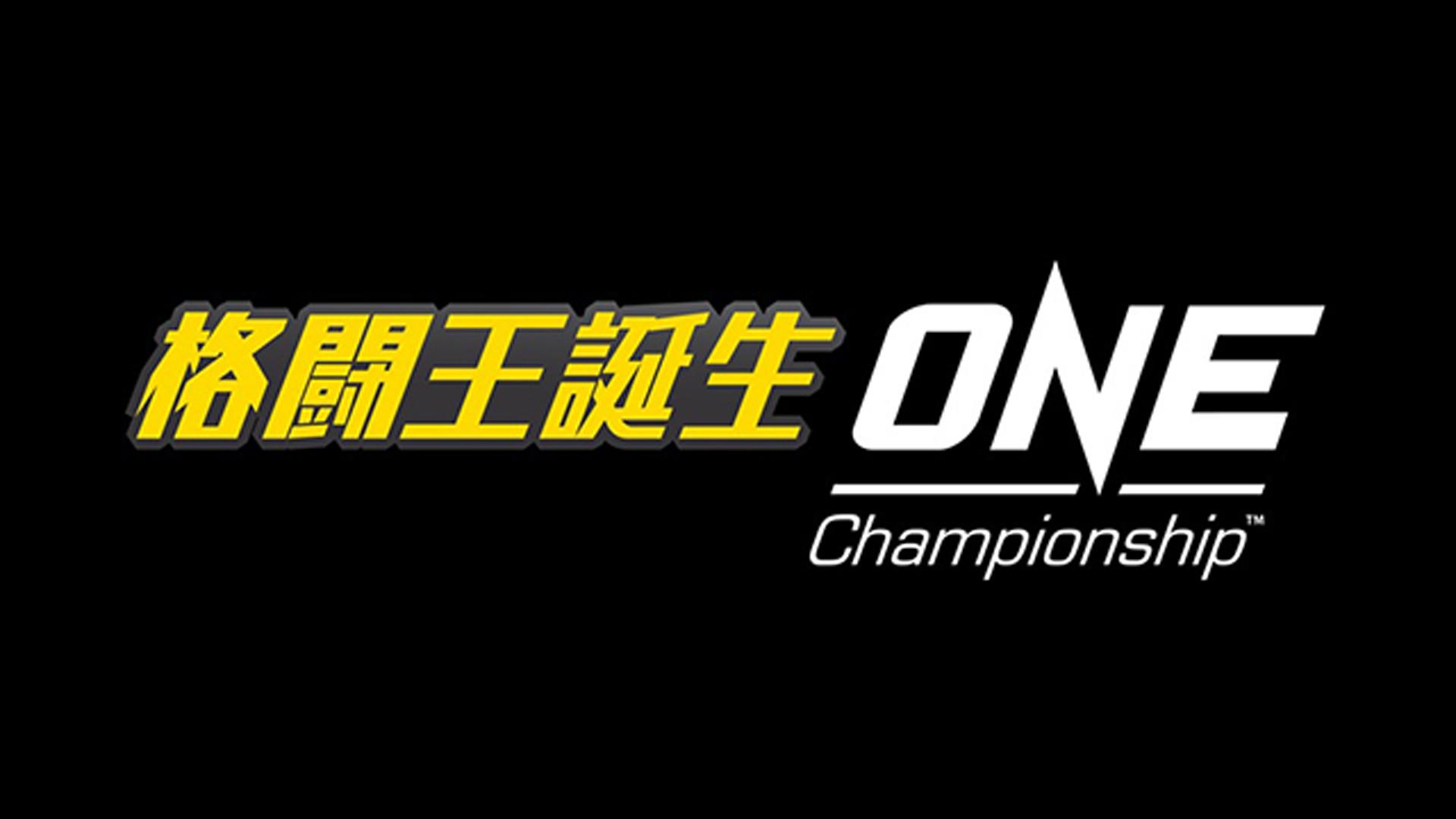無料テレビで格闘王誕生!ONE Championshipを視聴する