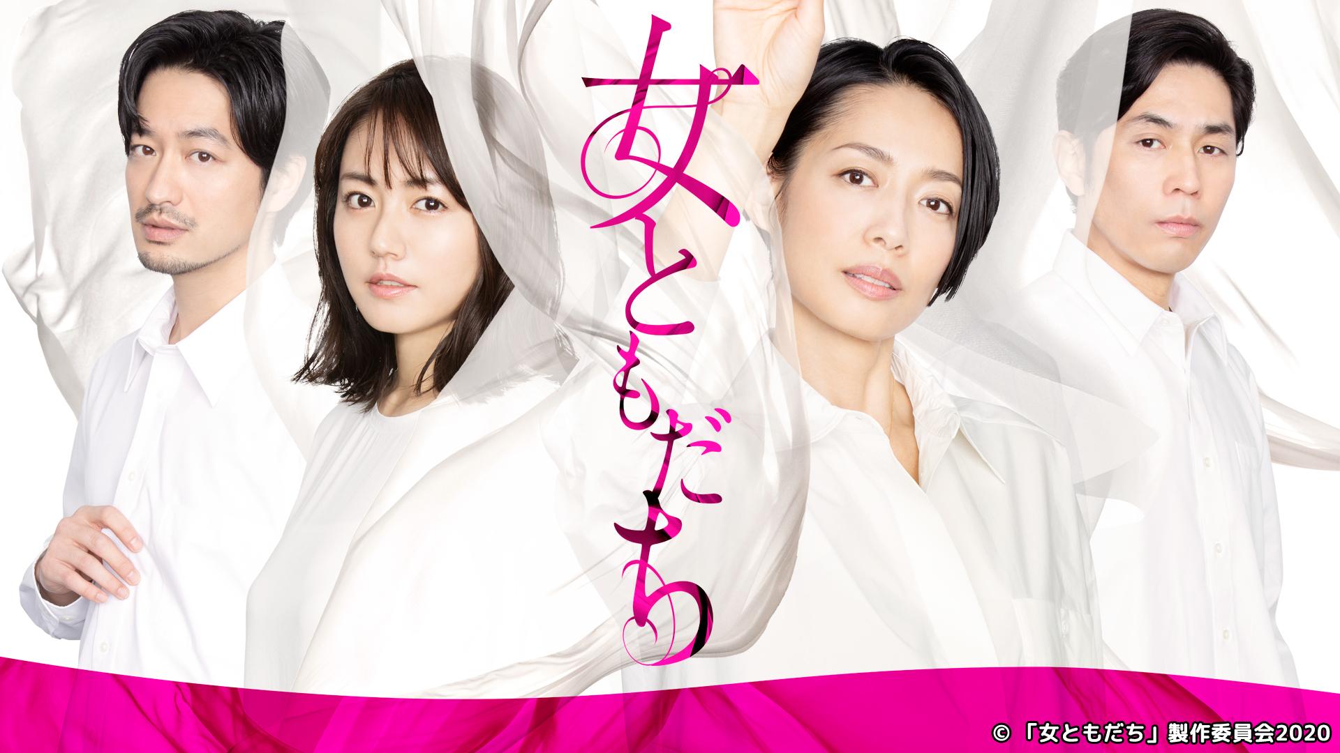女ともだち|ネットもテレ東 テレビ東京の人気番組動画を無料配信!