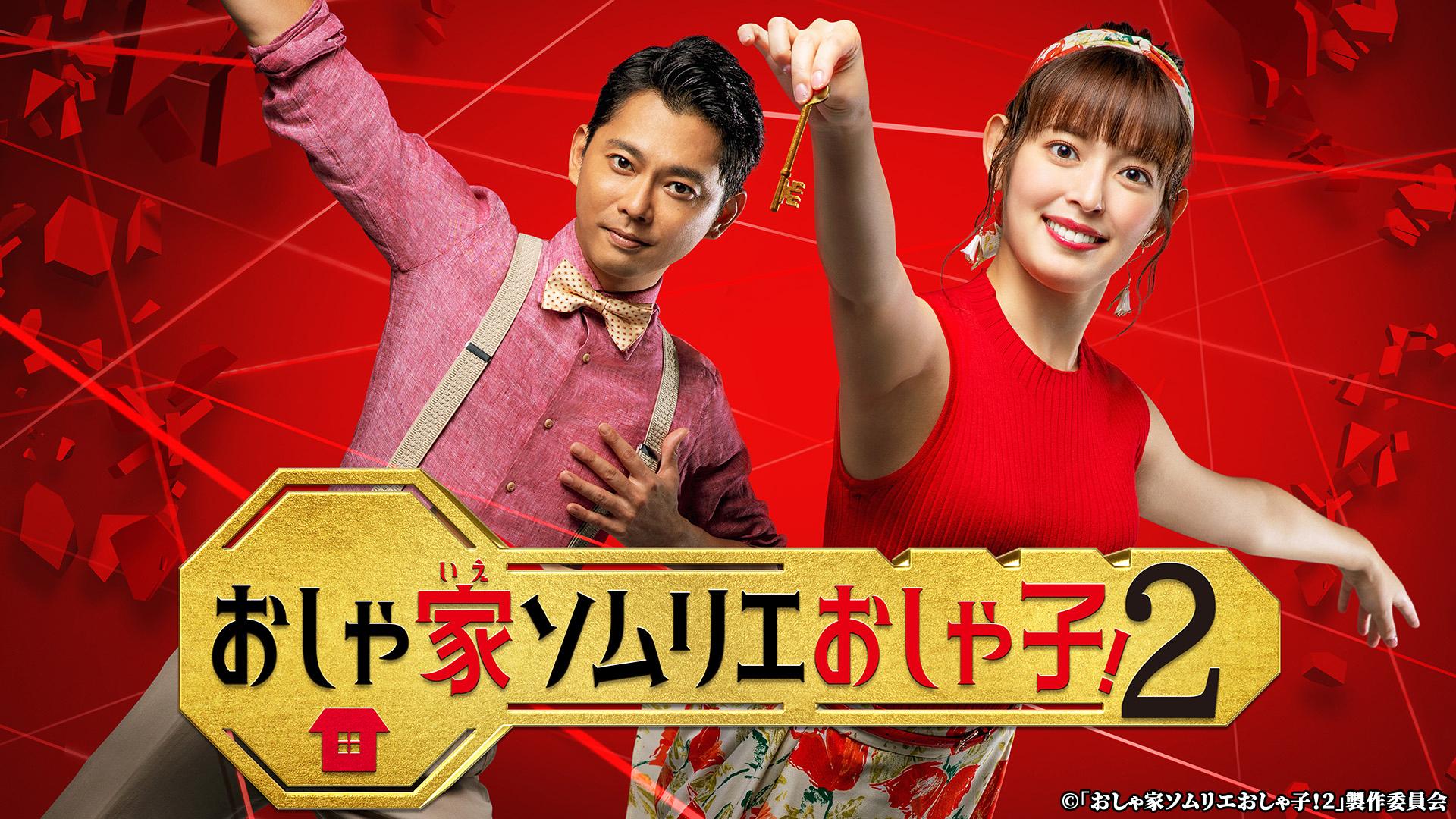 無料テレビでおしゃ家ソムリエおしゃ子!2を視聴する