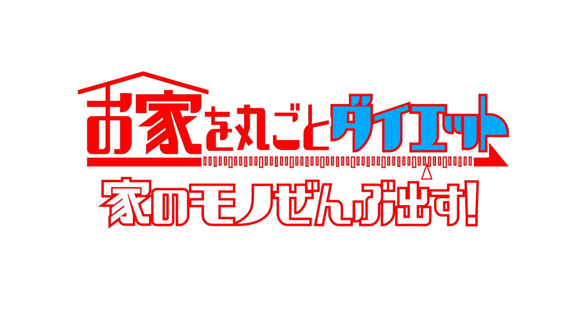 お家を丸ごとダイエット~家のモノぜんぶ出す!~
