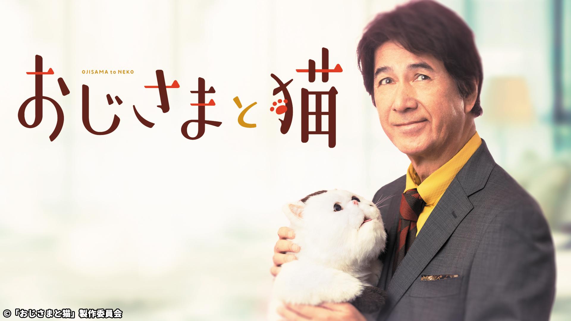 おじさまと猫 #07 第7話 動画 2021年2月17日 210217