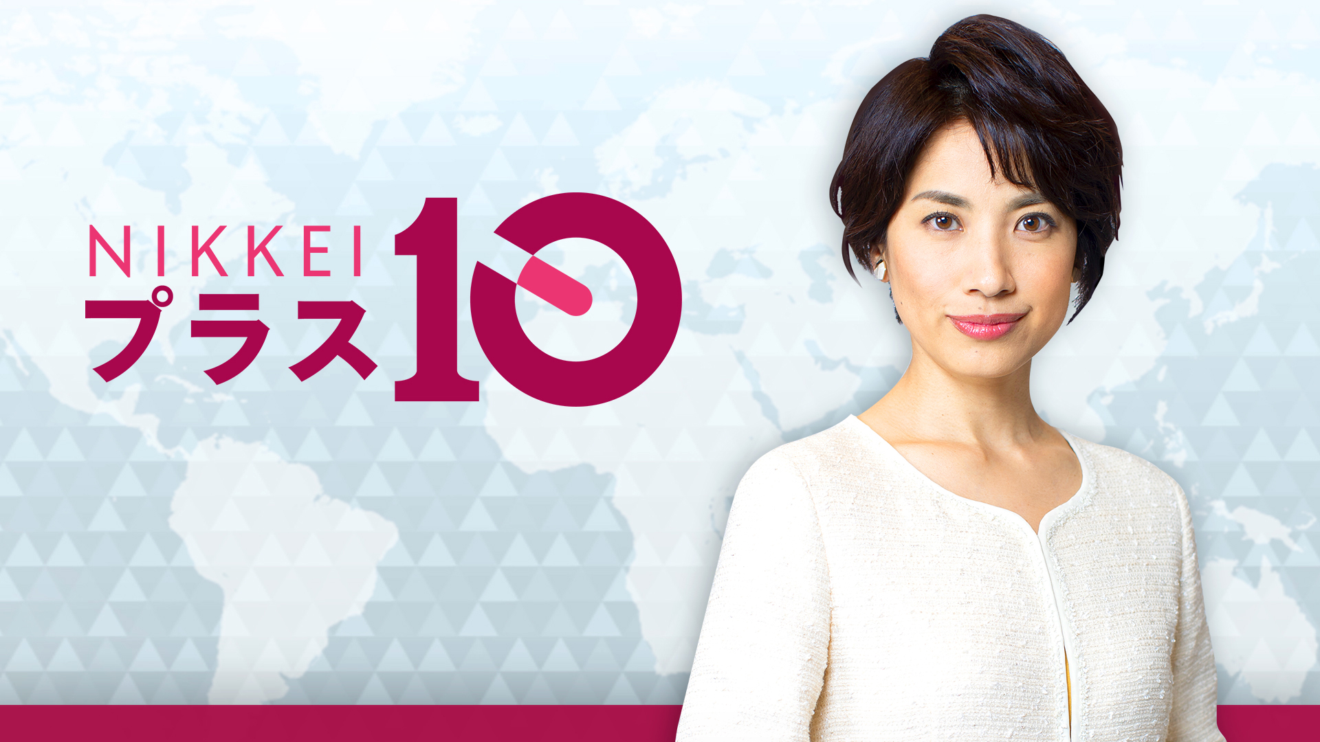 無料テレビで日経プラス10を視聴する