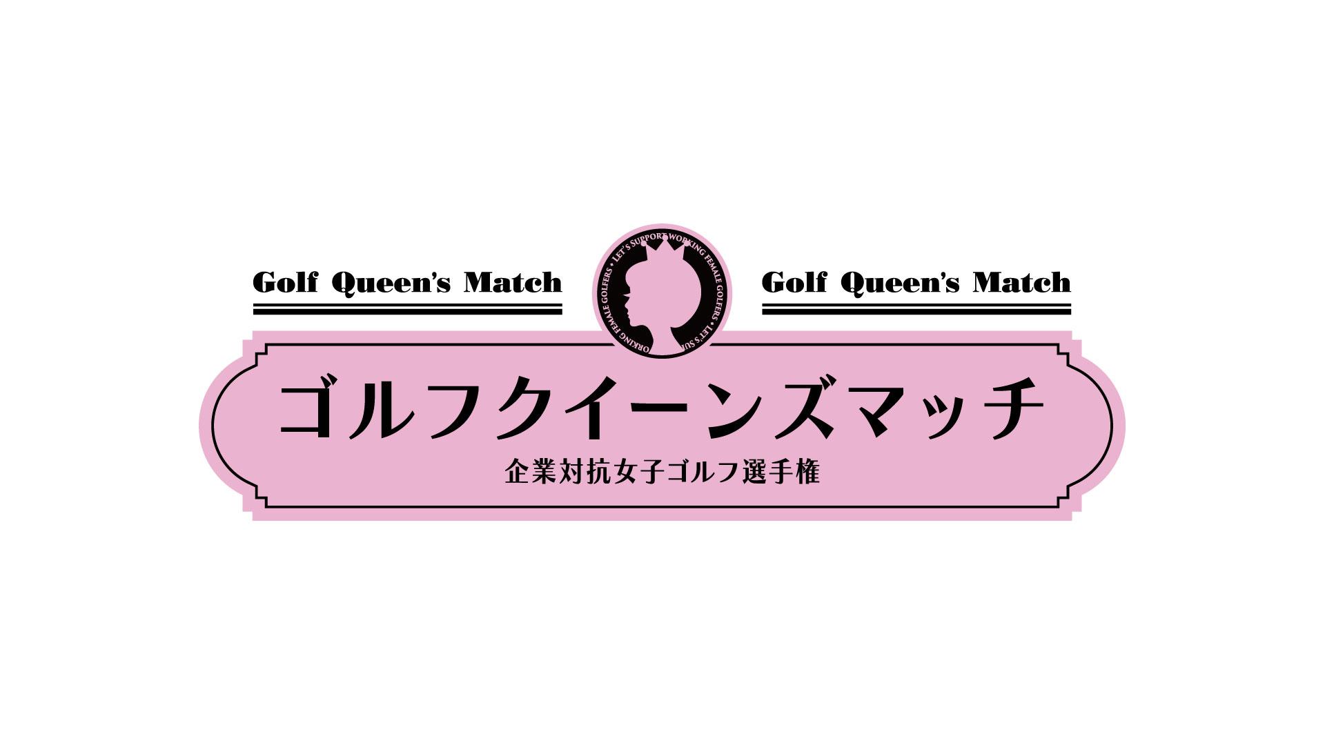 無料テレビでゴルフクイーンズマッチ~企業対抗女子ゴルフ選手権~を視聴する