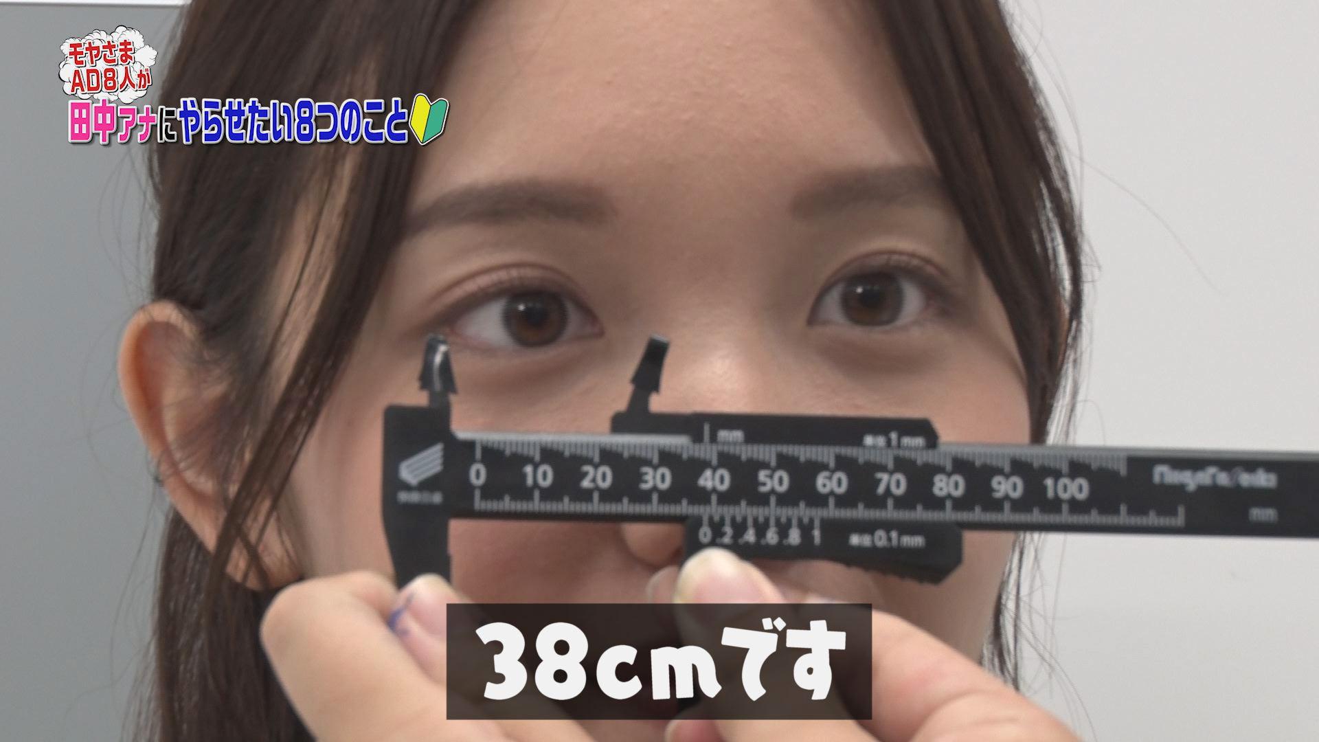 田中 アナ モヤモヤ まぁ さ ず