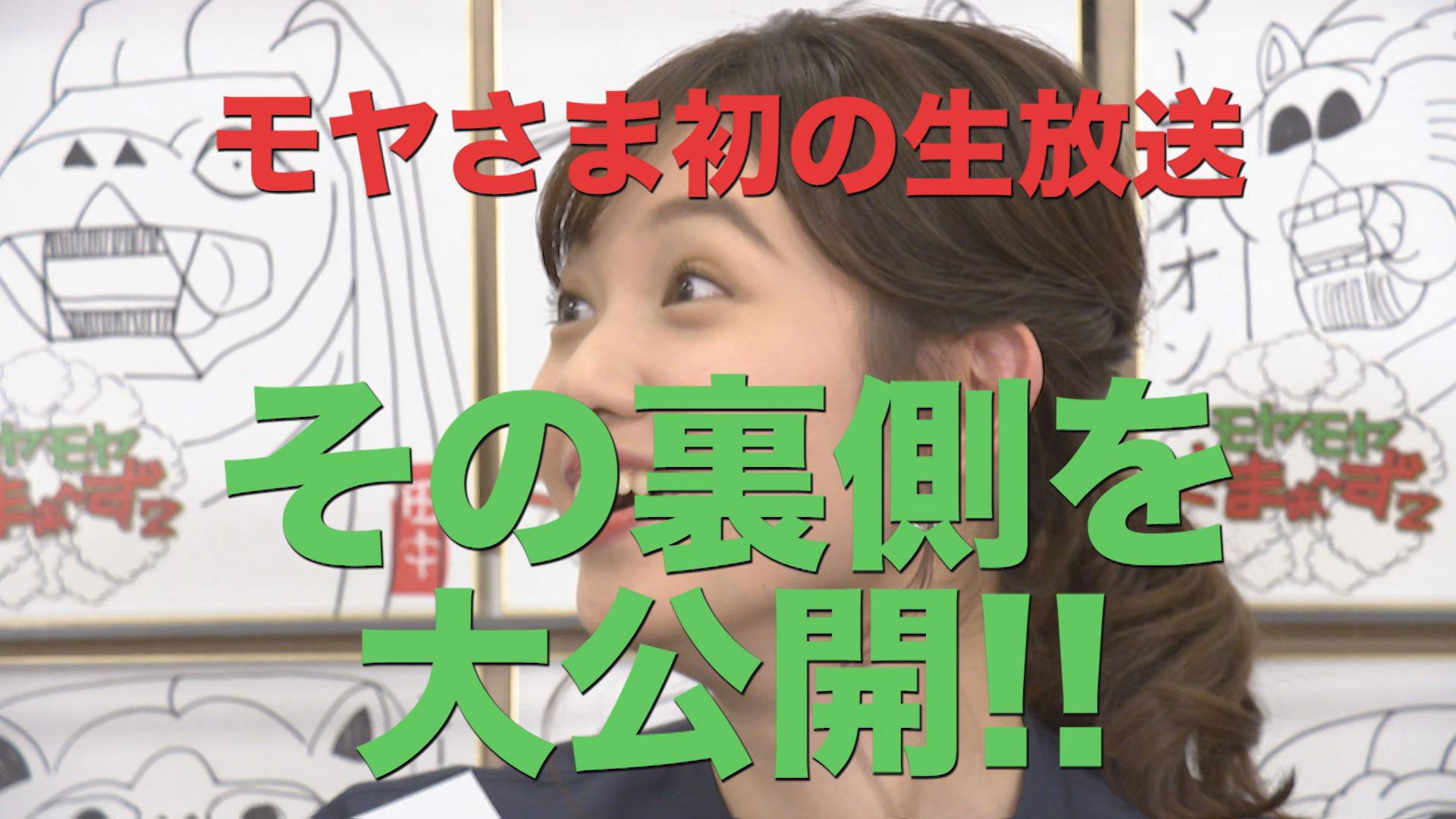 モヤ さま 生放送 モヤモヤさまぁ〜ず2 - ネット局と放送時間