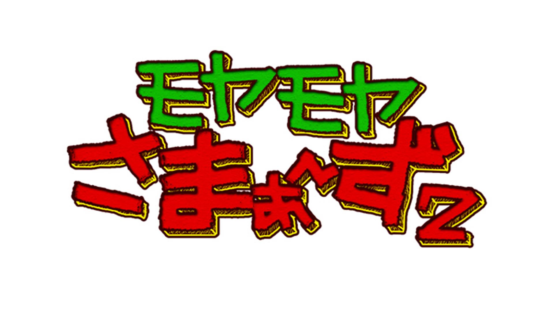 モヤモヤさまぁ~ず2(配信オリジナル)