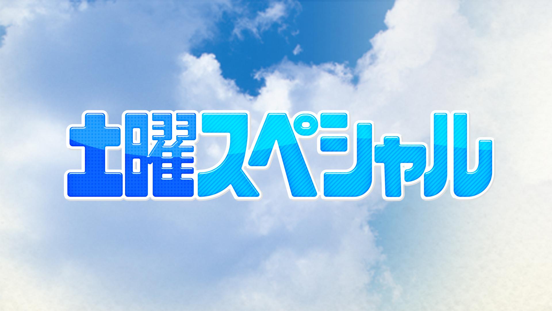 土曜スペシャル 動画 2021年7月24日 210724