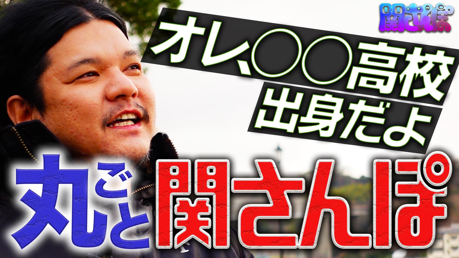 丸ごと関さんぽ~海の男たち編~《スペシャル映像》