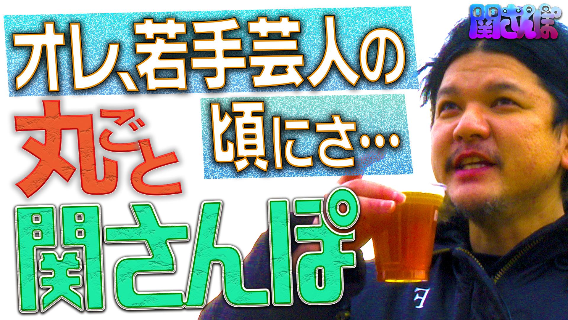 丸ごと関さんぽ~海軍カレー編~《スペシャル映像》