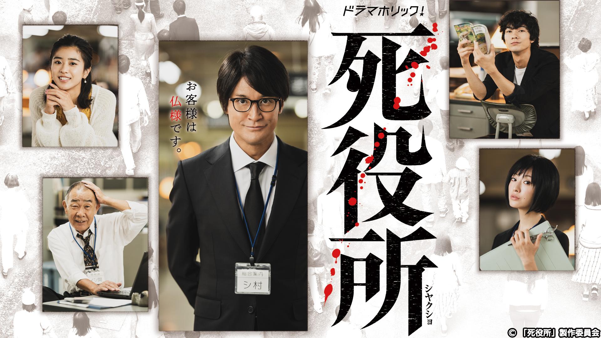 死役所(ドラマホリック!)|ネットもテレ東 テレビ東京の人気