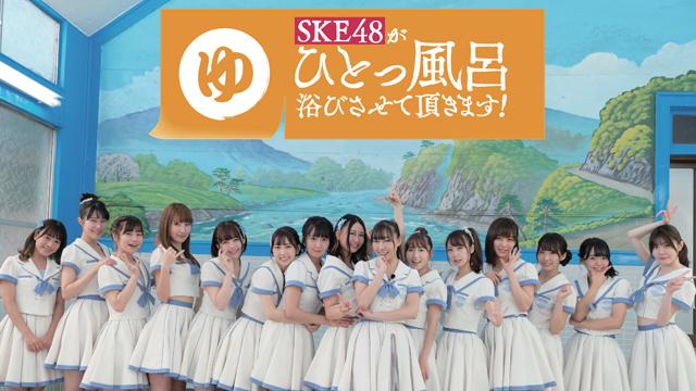 SKE48がひとっ風呂浴びさせて頂きます!