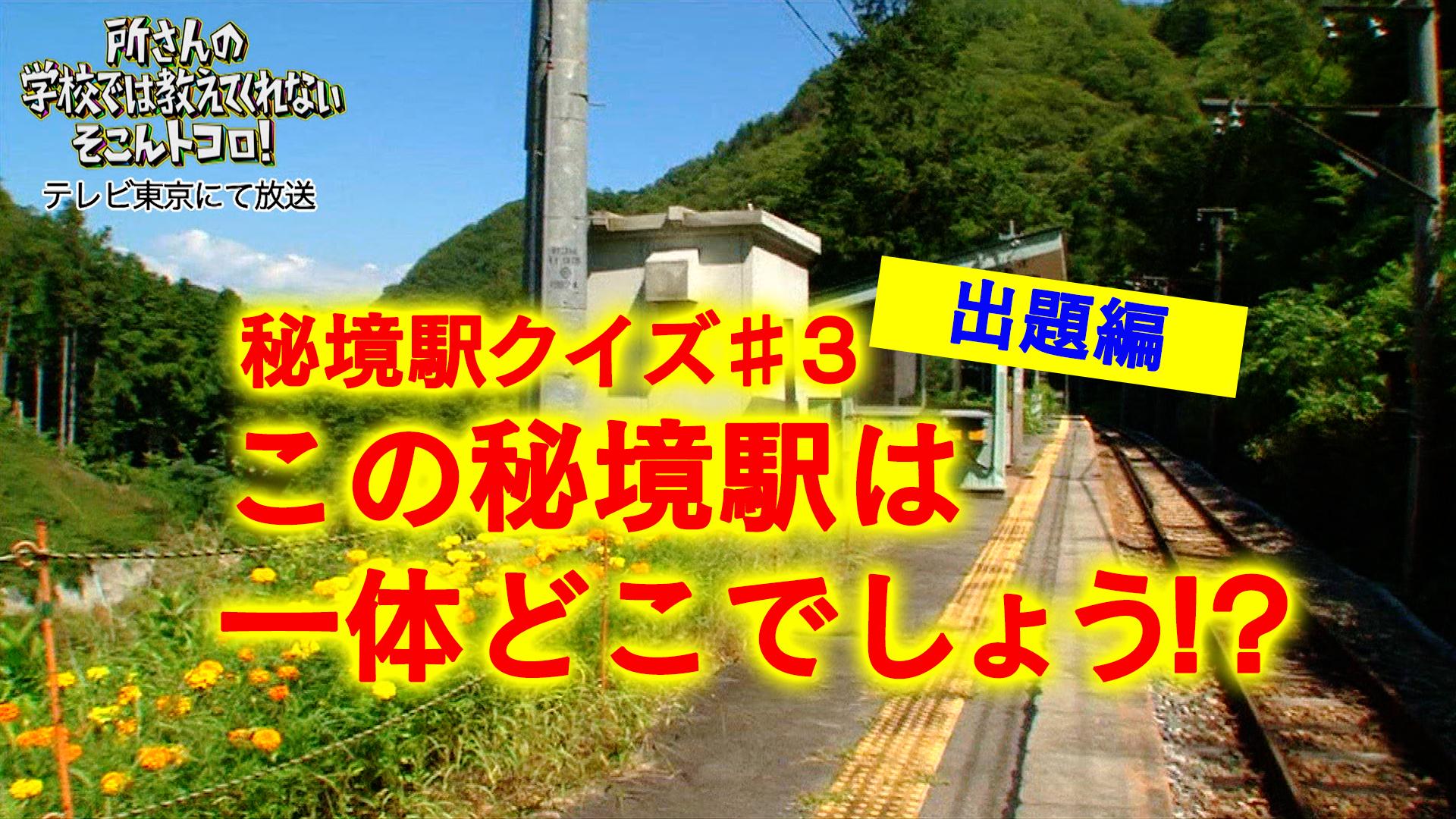 鉄道ファンへの挑戦状! 11月1日(金)「所さんのそこんトコロ!」で訪れる駅はどこ?