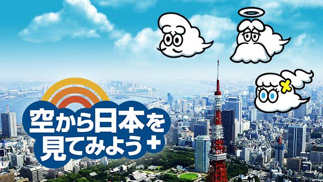空から日本を見てみよう plus【BSジャパン】