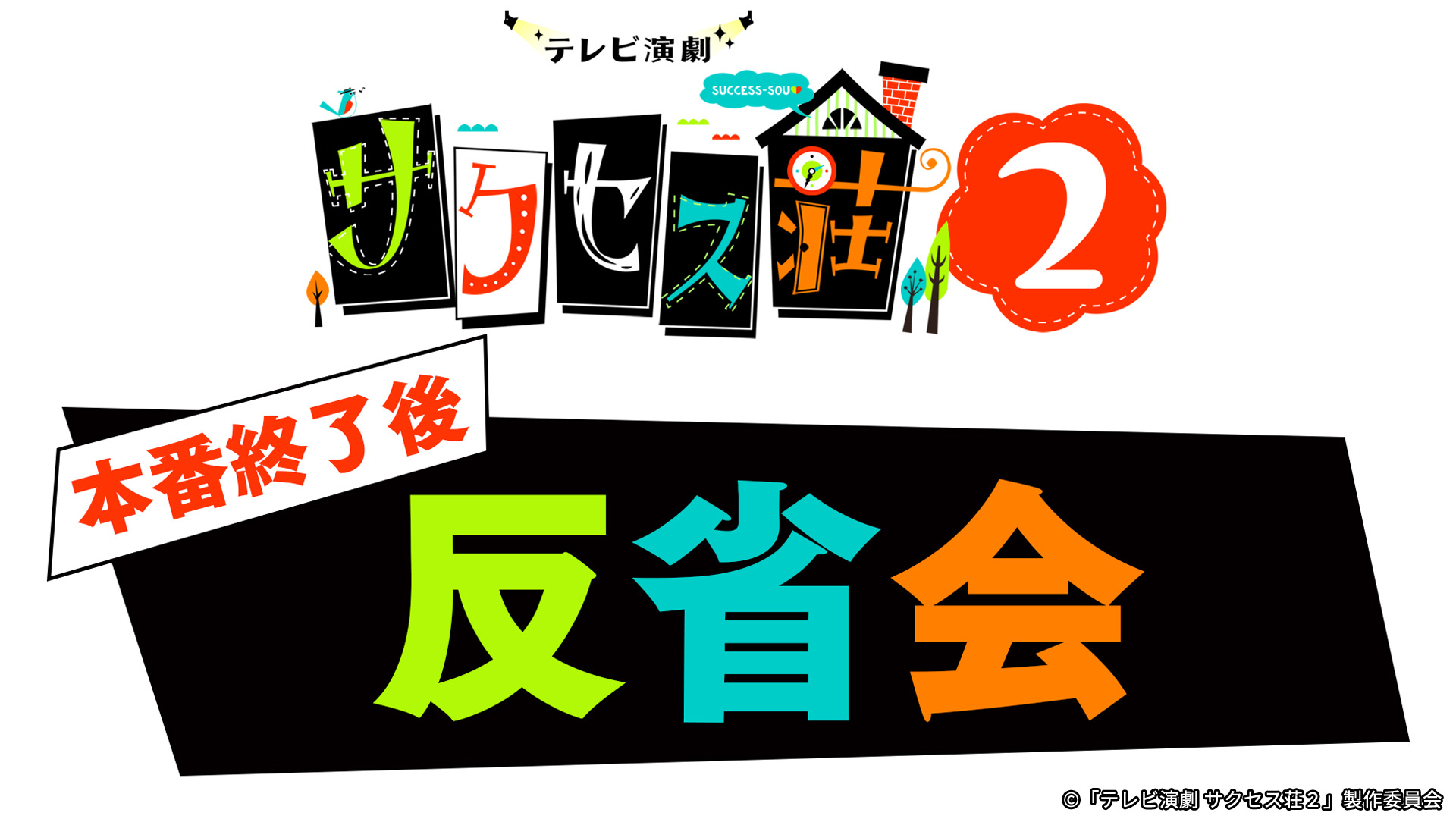 テレビ演劇 サクセス荘2《反省会》