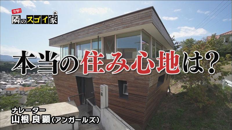 360度ガラス窓の家&老後安心! ○○屋根ハウス