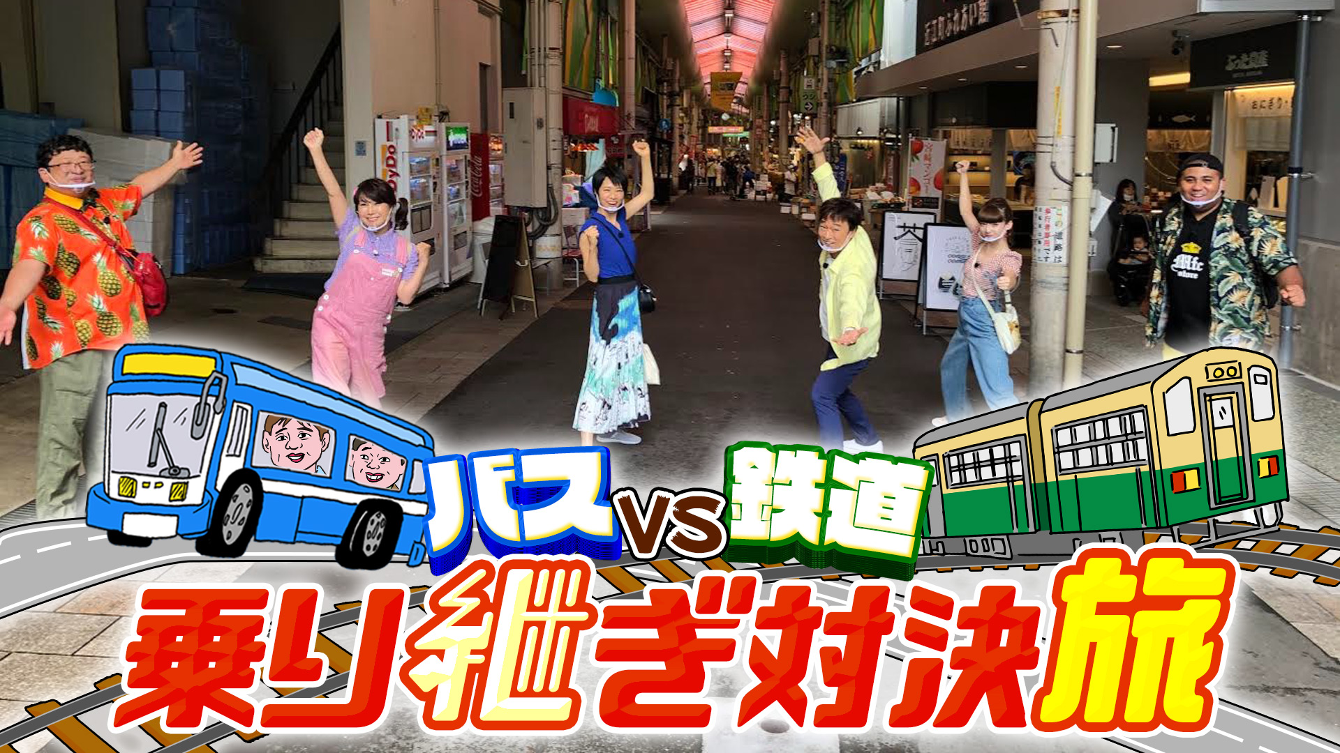 バラ 旅 3 対決 水 バス 路線 鉄道 ローカル 乗り継ぎ vs
