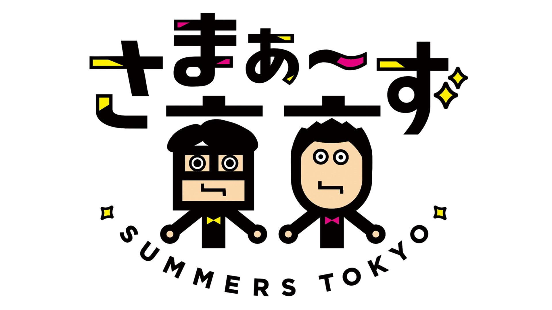 無料テレビでさまぁ~ず東京を視聴する
