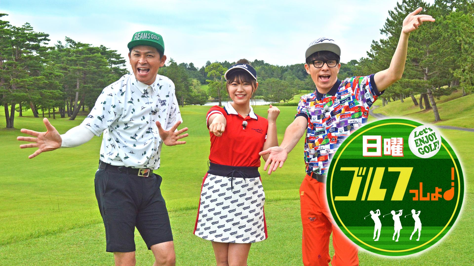 無料テレビで日曜ゴルフっしょ!を視聴する